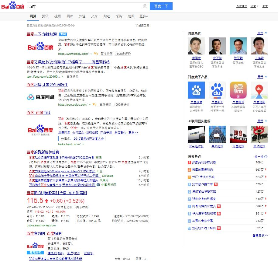 Baidu-Search-Engine-Results-Page
